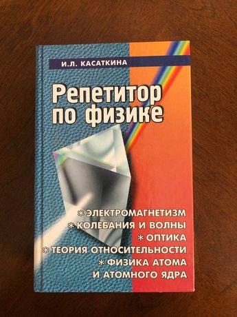 Книги по физике. Касаткина, Перельман, Генденштейн, школьные