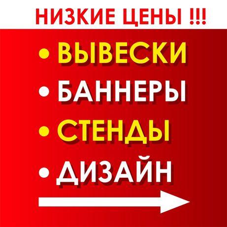 Вывески Стенды Баннеры рекламное агентство Усть-Каменогорск