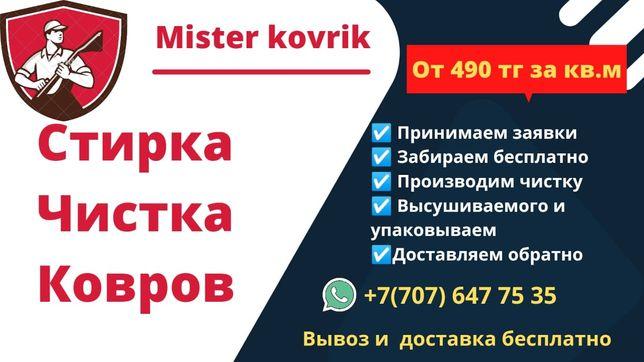 Стирка/Чистка/ Мойка КОВРОВ
