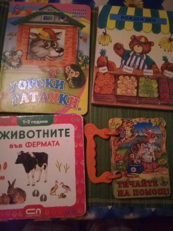 Детски книжки с твърди страници