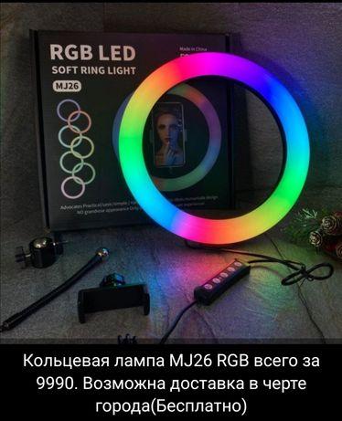 Кольцевая лампа 26 см RGB РАДУГА штатив 2 метра 10 см и держатель для