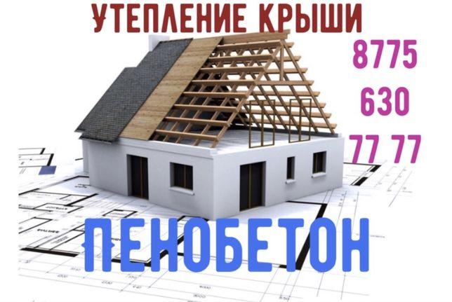 Пенобетон, утепление крыши, пенабетон, черный потолок