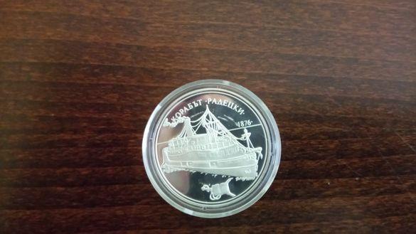 Сребърна монета 100 лева 1992 година Корабът Радецки