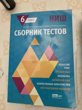 учебники для подготовки в ниш и ктл