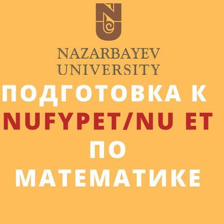 Курс по подготовке к  NUFYPET/NUET по математике
