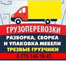 Грузоперевозки по городу Петропавловск, области, РК и РФ. Газели