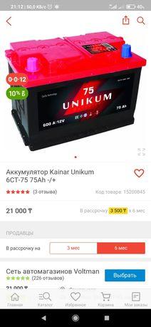 Аккумулятор 75 продам