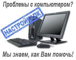 Ремонт компьютеров и ноутбуков. Замена ЭКРАН, Заправка КАРТРИДЖ! Выезд
