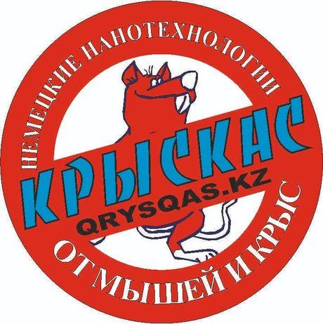 КРЫСКАС- ЯД, СРЕДСТВО, ОТРАВА для уничтожения крыс имышей в КУСТАНАЕ