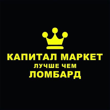 ЛОМБАРД-Капитал Принимаем все!