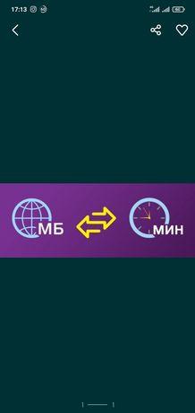 Перевод мин и МВ