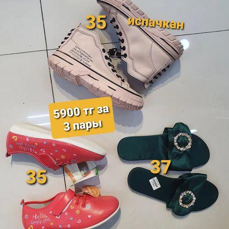 Набор обуви на 35 размер с огромной скидкой