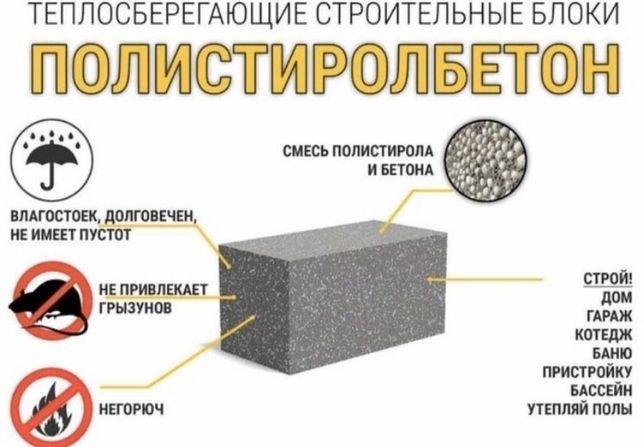 Полистиролбетон. Алматы-Узынагаш-Жамбыл ауданы