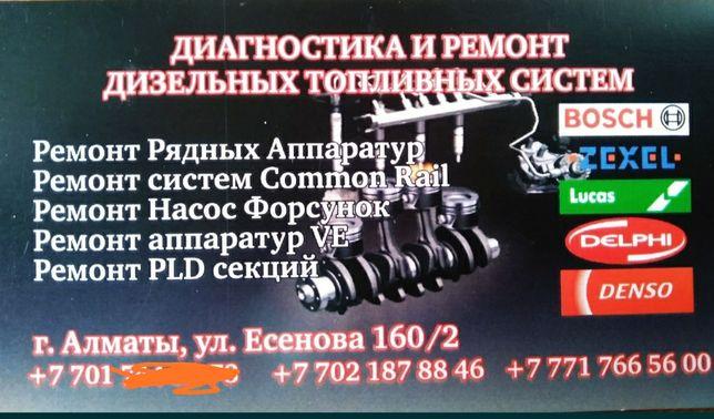 Ремонт форсунок ремонт дизельной аппаратуры ремонт ТНВД диагностика