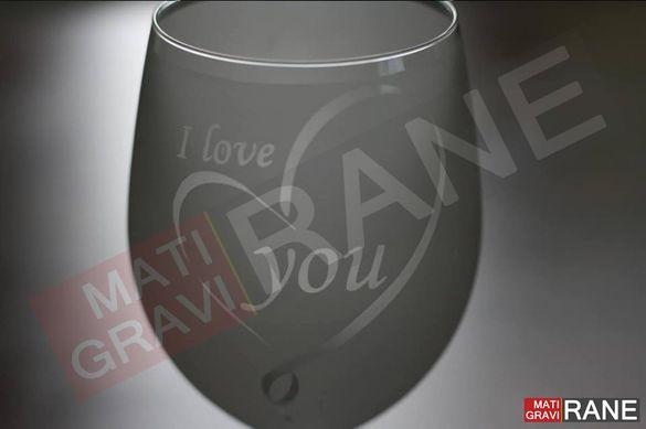 Подарък за Вашият специален случай! Чаши за вино.