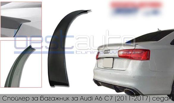 Спойлер за багажник за Audi A6 C7 (2011-2017) година седан