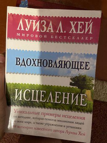 Продается книга почти как новый