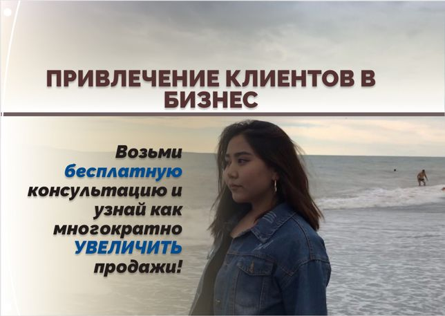 Таргетолог. Реклама для бизнеса/СММ