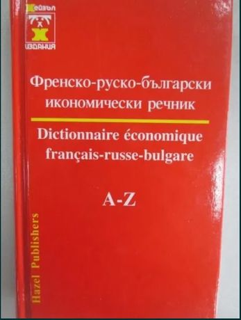 Френско-руско-български икономически речник
