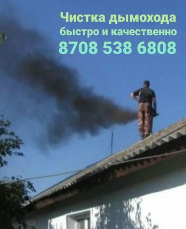 Чистка дымохода первый колодцов качественно вакуумная чистка дымаход