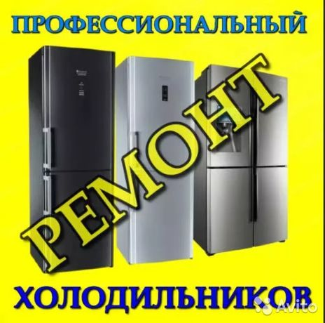 В алматы ремонт холодильников