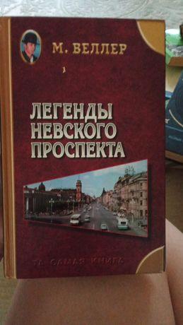 Продам книгу М.веллера