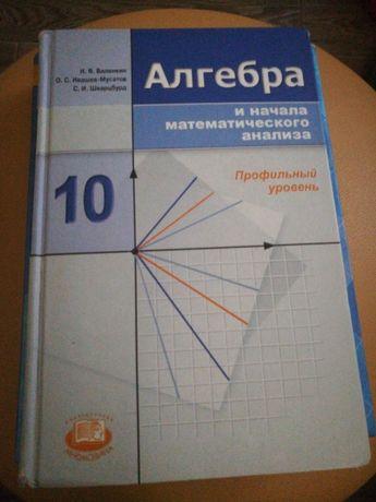 Алгебра 10 класс Виленкин 2011 год