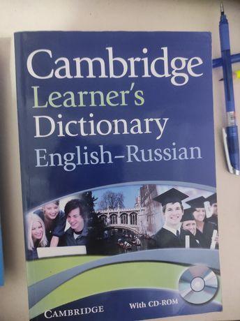 Словарь английский-русский Новая