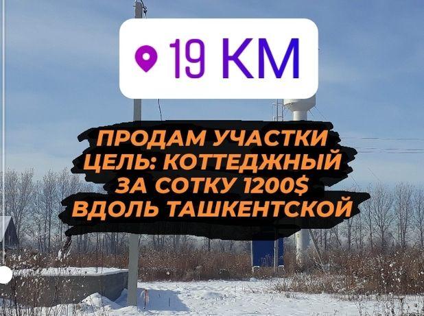 Продам участки на 19-ом км, вдоль Ташкентской. Целевое: Коттеджный!