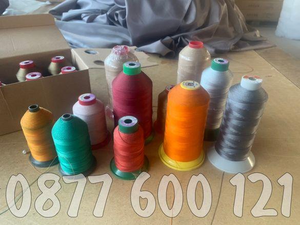 2 лв!!! Конци за шивашки и тапицерски услуги на ниска цена !!!