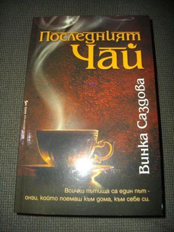 Последният чай - Винка Саздова, нова!