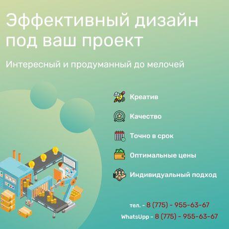 Продающий дизайн для бизнеса