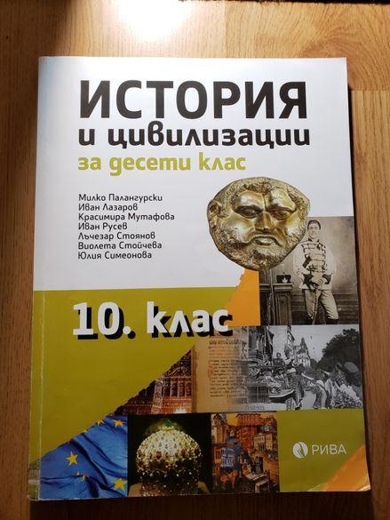 Учебници за 10. клас нова програма