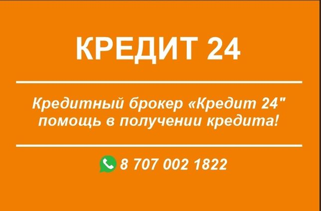 """Кредитный брокер """"Кредит 24"""" помощь в получении кредита!"""