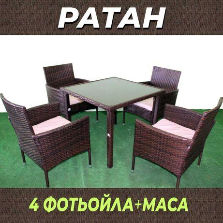 Ратан 4 фотьойола + маса ТОП КАЧЕСТВО (Черен и кафяв)