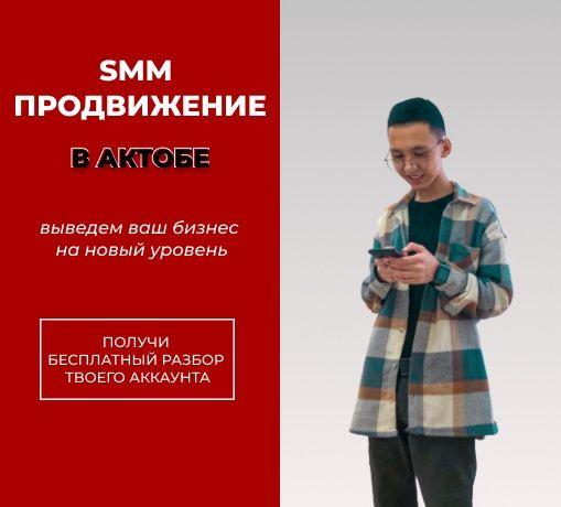 Получайте от 10 заявок в день. SMM | Таргетолог | Маркетолог