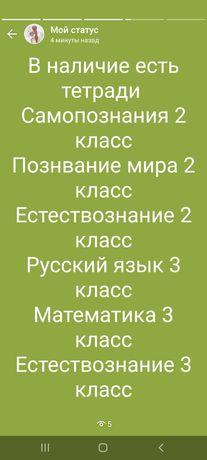 Рабочие тетради 2 и 3 класс