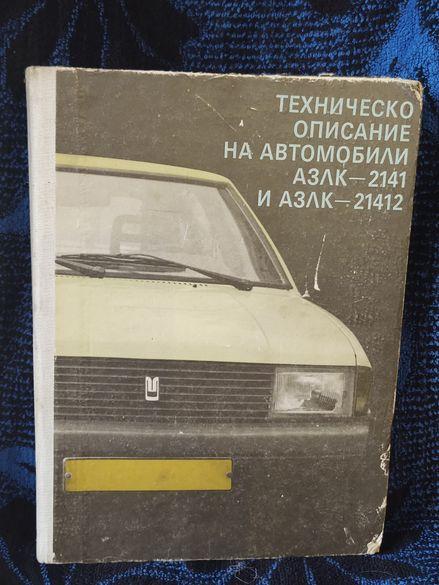 Книга за Москвич