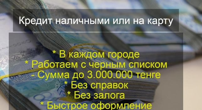Нaличкa насeлению B Казахстане, без зaлогa за 10 минут