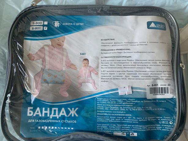 Бандаж для тазобедренных суставов (шина Фрейка)