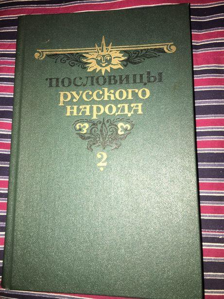 Продам Книгу В.Даля Пословицы русского народа 2