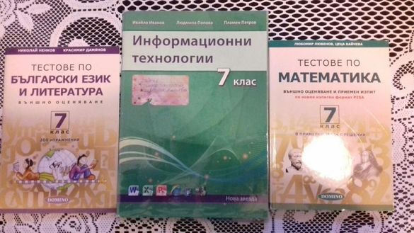 Учебници и сборници 7, 8, 9 клас