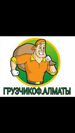 Грузчики Алматы услуги