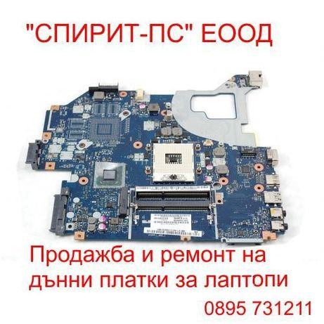 Работещи дънни платки за лаптопи (ЛОТ)