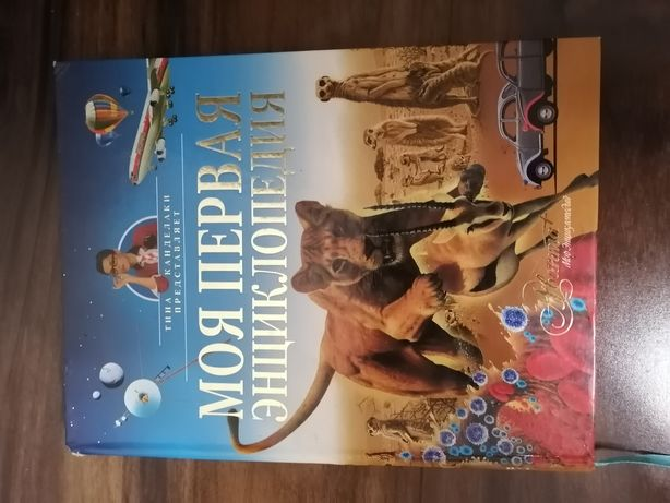 Энциклопедия для детей и взрослых