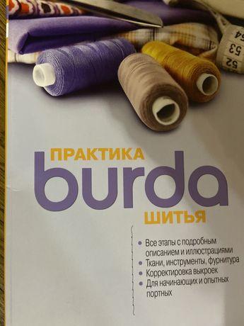 Книга Burda Практика Шитья