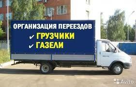 Доставка мебель переезды перевозка грузоперевозки газель грузчики