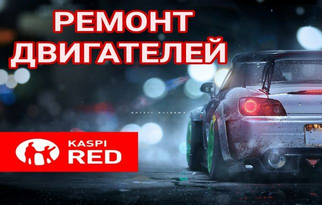 Ремонт двигателя Бензин и Дизель Моторист Двс Автоэлектрик Сто Грм
