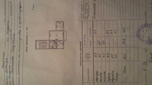 Продам квартиру  2 комнатную .