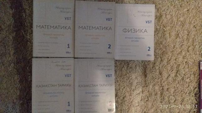 Подготовительные книги для ЕНТ